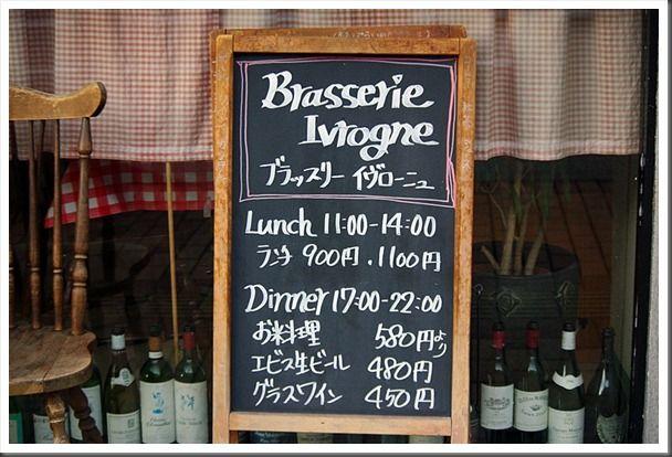 Franponais : Brasserie Ivrogne