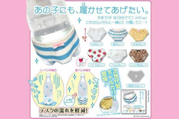 france-japon-insolite-gashapon-culottes-bouteuilles-6-2