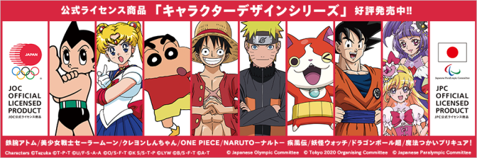 Tokyo 2020 : Les mangas à l'honneur