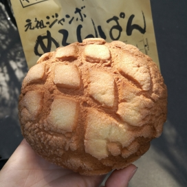 "Parlons Melon Pan, Photo 1 / Melon Pan de Kagetsudo Honten ""Asakusa"" THE BEST"