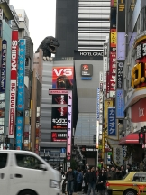 Godzilla vous salue ! Photo prise à Shinjuku le 8 mars 2017