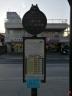 L'arrêt de bus pour la navette du musée Ghibli, trop la classe a la sortie du musée