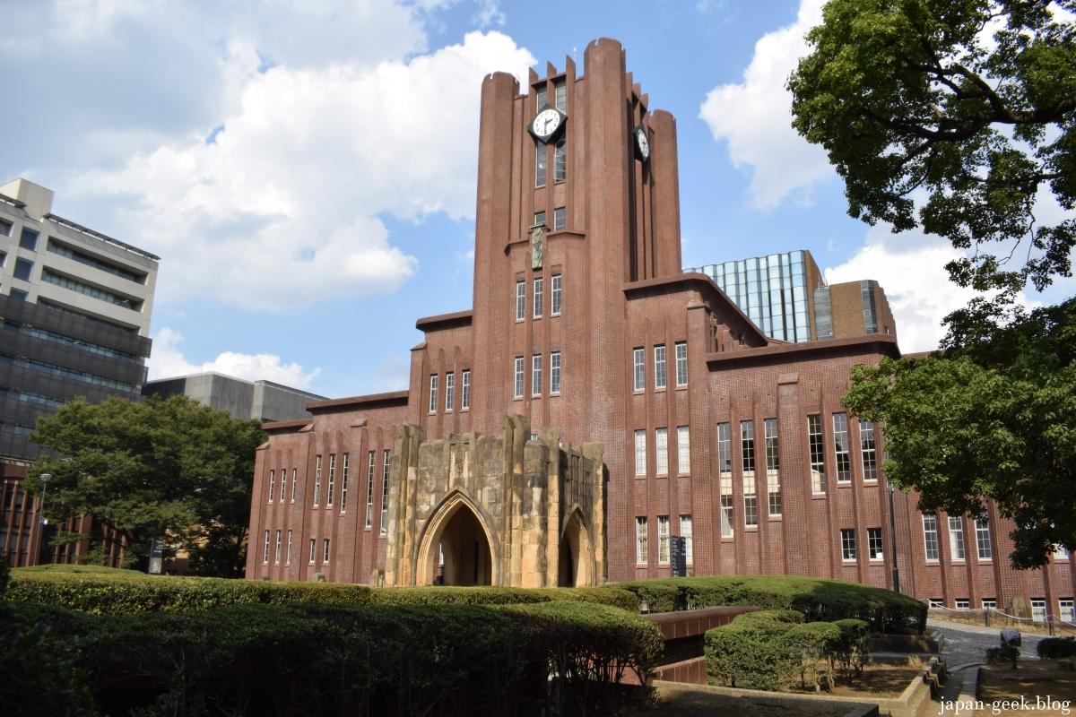 L'université Todai à Tokyo