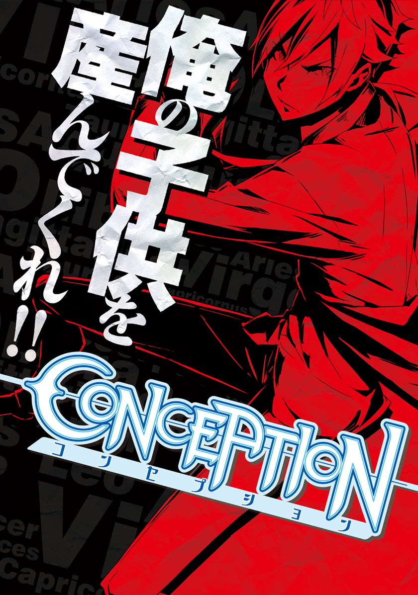 Conception-Anime_05-04-18
