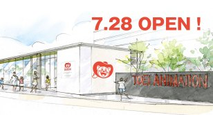 Toei-Animation-Museum