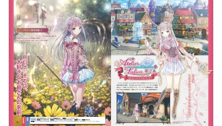 Lulua-no-Atelier_Famitsu_08-24-18_002