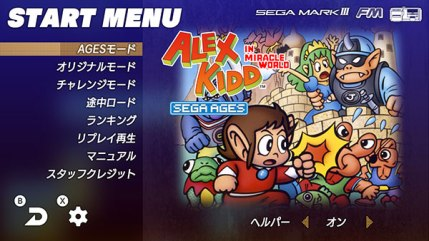 Sega-Ages-Alex-Kidd-in-Miracle-World_02-17-19